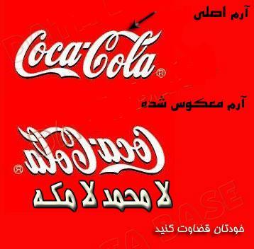 [تصویر: coca-cola.jpg]